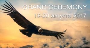 Гранд Церемония