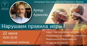 Нарушаем правила игры - Артур Аракелян